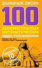 100 занимательных математических задач-головоломок