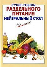 Лучшие рецепты раздельного питания. Нейтральный стол