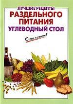 Лучшие рецепты раздельного питания. Углеводный стол