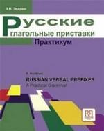 Русские глагольные приставки. Практикум