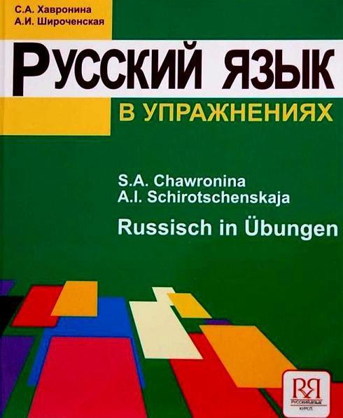 Русский язык в упражнениях. Russisch in Ubungen (для говорящих на немецком языке)