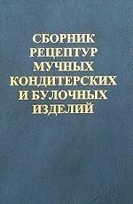 Сборник рецептур мучных кондитерских и булочных изделий. 12-е изд