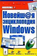 Новейшая энциклопедия Windows