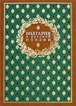 Болгария в русской поэзии