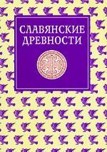 Славянские древности т.4