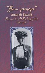 """""""Ваш рыцарь"""". Письма к М.К. Морозовой. 1901 – 1928"""