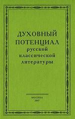 Духовный потенциал русской классической литературы