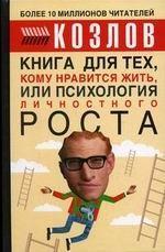 Обложка книги Книга для тех, кому нравится жить, или Психология личностного роста