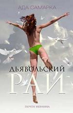 Дьявольский рай. Почти невинна
