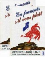 Французский язык для делового общения. Часть 1 (+CD)