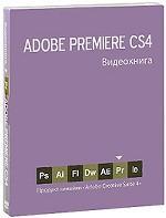 Adobe Premiere СS4. Продукт линейки Adobe Creative Suite 4