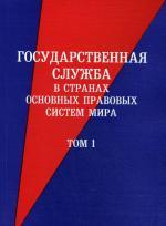 Государственная служба в странах основных правовых систем мира. Т. 1. 2-е изд., перераб.и доп