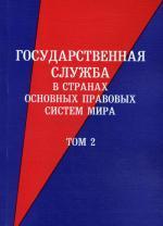 Государственная служба в странах основных правовых систем мира. Т. 2. 2-е изд., перераб.и доп
