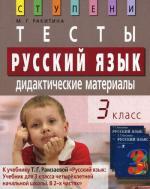 Русский язык. 3 класс. Тесты. Дидактические материалы. 7-е изд