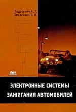 Электронные системы зажигания автомобилей