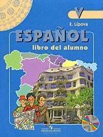 Espanol V: Libro del alumno / Испанский язык. 5 класс (+ CD)
