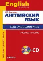 Английский язык для экономистов (+ CD). 4-е изд., стер