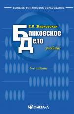 Банковское дело: Учебник  6-е изд., испр