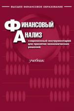 Финансовый анализ: учебник