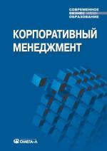 Корпоративный менеджмент: Учебное пособие. 3-е изд., стер
