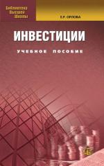 Инвестиции: Учебное пособие. 6-е изд., испр. и доп. Орлова Е.Р
