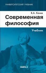 Современная философия: Учебник. Канке В.А