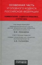 Особенная часть Уголовного кодекса РФ