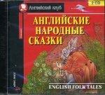 CD. Английские народные сказки. (2 CD)
