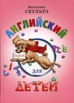 Английский для детей. В 2 ч. (цветные иллюстрации)