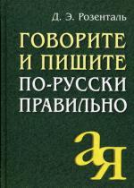 Говорите и пишите по-русски правильно. 3-е изд. Розенталь Д.Э