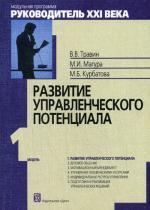 Модуль 1. Развитие управленческого потенциала. 4-изд