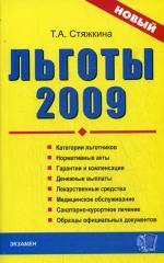 Льготы - 2009. Сборник нормативных документов. Стяжкина Т.А