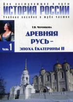 История России: в 3 ч. Древняя русь - Эпоха Екатерины II