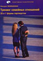 Тренинг семейных отношений. 33 и 1 формы партнерства. 3-е изд