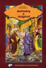 Торговец и попугай. Восточные истории и психотерапия. 4-е изд. Пезешкиан Н