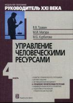Модуль 4. Управление человеческими ресурсами. 3-е изд. Травин В. В., Магура М. И и др