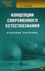 Концепции современного естествознания: Учебное пособие. 5-е изд., стер