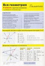 Вся геометрия 9 класса в кратком изложении. Памятка. Горина Д.А