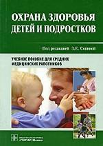 Охрана здоровья детей и подростков