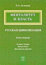 Менталитет и власть. Русская цивилизация. Книга 1