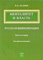 Менталитет и власть. Русская цивилизация. Книга 2