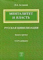 Менталитет и власть. Русская цивилизация. Книга 3