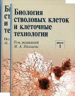 Биология стволовых клеток и клеточные технологии (комплект из 2 книг)