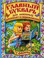 Главный букварь для любимых дошколят и первоклашек