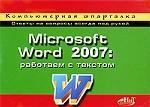 Microsoft Word 2007. Работаем с текстом