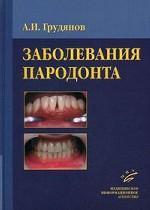 А. И. Грудянов. Заболевания пародонта. Гриф УМО по медицинскому образованию 150x210