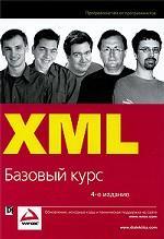 XML. Базовый курс, 4-е издание