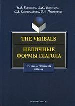 The Verbals. Неличные формы глагола