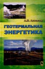 Геотермальная энергетика: проблемы , ресурсы, технологии