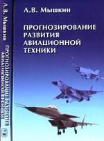 Прогнозирование развития авиационной техники: теория и практика